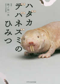 ハダカデバネズミのひみつ