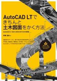 AutoCAD LTできちんと土木図面をかく方法 AutoCAD LT 2021/2020/2019/2018対応