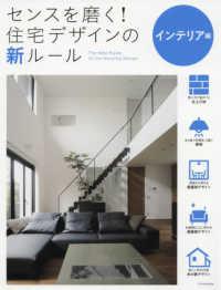 センスを磨く!住宅デザインの新ルール インテリア編