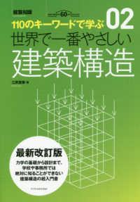世界で一番やさしい建築構造 最新改訂版 110のキーワードで学ぶ
