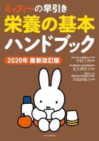 ミッフィーの早引き栄養の基本ハンドブック 2020年最新改訂版