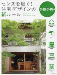 センスを磨く!住宅デザインの新ルール 外観・外構編