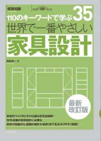 世界で一番やさしい家具設計 最新改訂版 110のキーワードで学ぶ