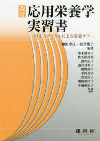応用栄養学実習書 PDCAサイクルによる栄養ケア