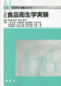 食品衛生学実験 Nブックス. 実験シリーズ