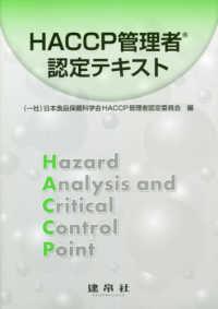 HACCP管理者認定テキスト  改訂版