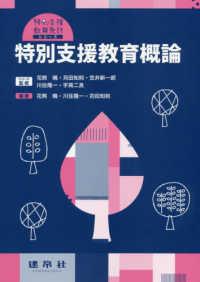 特別支援教育概論 特別支援教育免許シリーズ / 花熊曉 [ほか] 監修