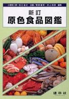 原色食品図鑑
