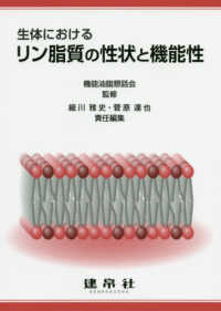 生体におけるリン脂質の性状と機能性