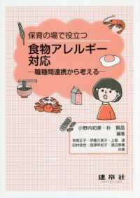 保育の場で役立つ食物アレルギー対応 職種間連携から考える