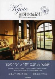 京都図書館紀行 玄光社MOOK KYOTO INTELLIGENT TRIP 01