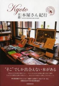 Kyoto本屋さん紀行