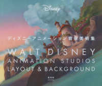 ディズニーアニメーション背景美術集 Walt Disney animation studios layout & background