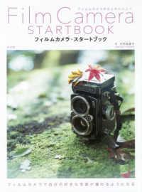 フィルムカメラ・スタートブック フィルムカメラをはじめたい人へ