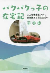 バクバクっ子の在宅記 人工呼吸器をつけて保育園から自立生活へ