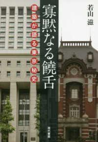 寡黙なる饒舌 建築が語る東京秘史
