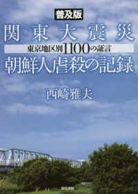 普及版 関東大震災朝鮮人虐殺の記録 東京地区別1100の証言