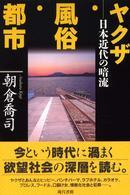 ヤクザ・風俗・都市 日本近代の暗流