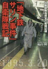 「地下鉄サリン事件」自衛隊戦記 出動部隊指揮官の戦闘記録