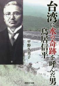 台湾に水の奇跡を呼んだ男 鳥居信平