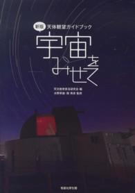 宇宙をみせて 天体観望ガイドブック