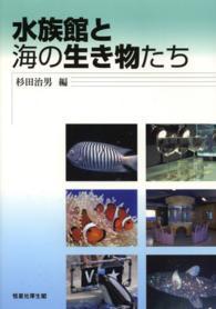 水族館と海の生き物たち