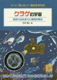クラゲの宇宙 底知れぬ生命力と爆発的発生