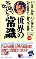 英語で比べる「世界の常識」 Everyday customs around the world Bilingual books