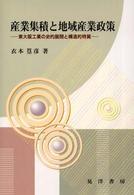 産業集積と地域産業政策 東大阪工業の史的展開と構造的特質