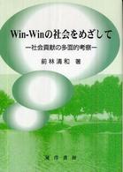 Win‐Winの社会をめざして 社会貢献の多面的考察
