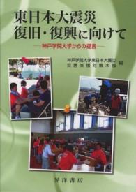 東日本大震災復旧・復興に向けて 神戸学院大学からの提言