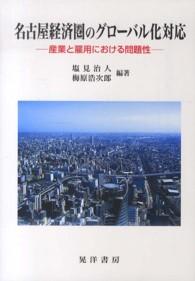 名古屋経済圏のグローバル化対応 産業と雇用における問題性