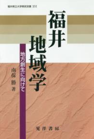 福井地域学 地方創生に向けて 福井県立大学県民双書