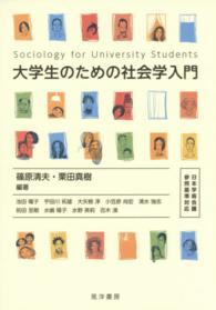 大学生のための社会学入門 日本学術会議参照基準対応