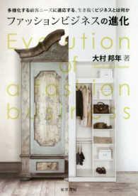 ファッションビジネスの進化 多様化する顧客ニーズに適応する,生き抜くビジネスとは何か 阪南大学叢書