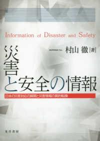 災害と安全の情報 = Information of Disaster and Safety 日本の災害対応の展開と災害情報の質的転換