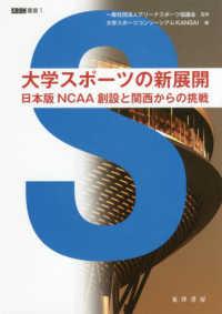 大学スポーツの新展開 日本版NCAA創設と関西からの挑戦 ASC叢書