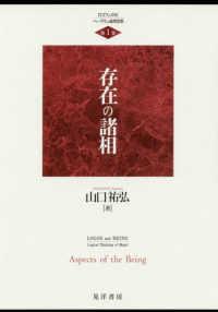 存在の諸相 ロゴスと存在 :  ヘーゲルの論理思想 / 山口祐弘著 ; 第1巻