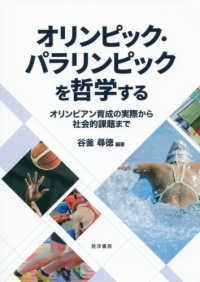 オリンピック・パラリンピックを哲学する オリンピアン育成の実際から社会的課題まで