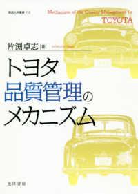 トヨタ品質管理のメカニズム 阪南大学叢書
