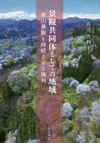 景観共同体としての地域 里山景観を持続させる権利