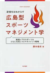 逆境をはねかえす広島型スポーツマネジメント学 地域とプロスポーツをともに元気にするマネジメント戦略