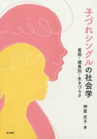 子づれシングルの社会学 4 貧困・被差別・生きづらさ 神戸学院大学現代社会研究叢書