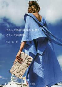ブランド価値基盤の転換とブランド再構築 阪南大学叢書