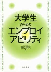 大学生のためのエンプロイアビリティ 大阪経済大学研究叢書 ; 第91冊