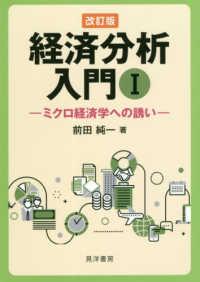 ミクロ経済学への誘い 経済分析入門