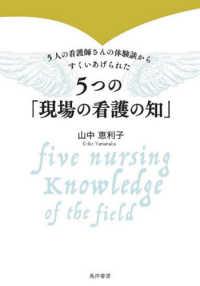 5つの「現場の看護の知」 5人の看護師さんの体験談からすくいあげられた