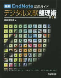 デジタル文献整理術 第7版 最新EndNote活用ガイド