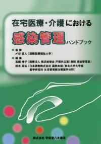 在宅医療・介護における感染管理ハンドブック