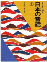 子どもに語る日本の昔話 1